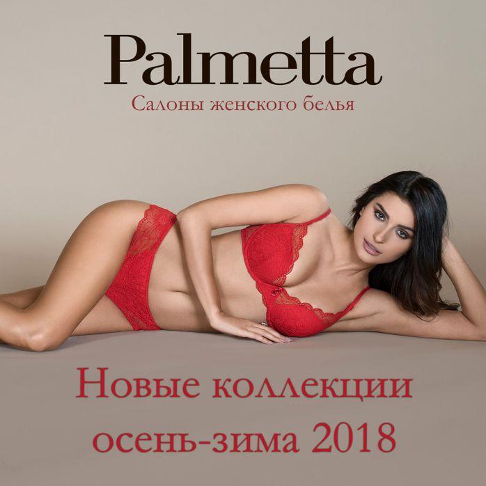 Изображение для новости Новые коллекции белья в Palmetta
