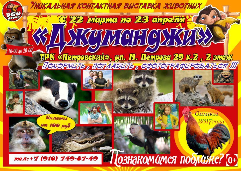 Изображение для новости Уникальная контактная выставка животных Джуманджи!