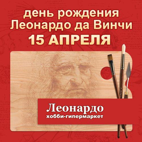 Изображение для новости Праздник вчесть дня рождения Леонардо даВинчи!