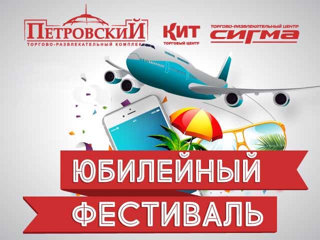 Изображение для новости Ежегодный Фестиваль «Петровского» в новом формате!