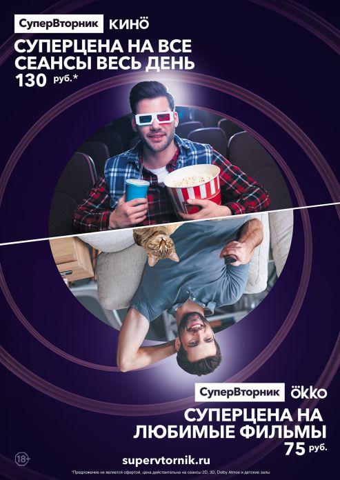 Изображение для новости СуперВторник в кинотеатре СИНЕМА ПАРК
