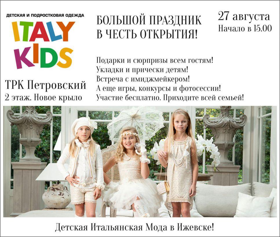 Изображение для новости Праздник Моды «ITALY KIDS»