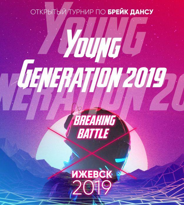 Изображение для новости YOUNG GENERATION 2019