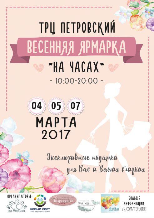 Изображение для новости Весенняя ярмарка в«Петровском»