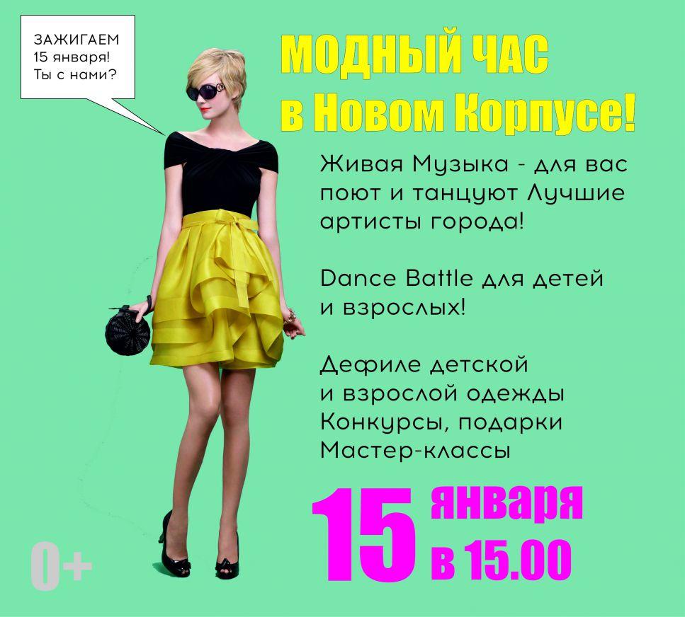 Изображение для новости 15 января— модный час вновом корпусе!
