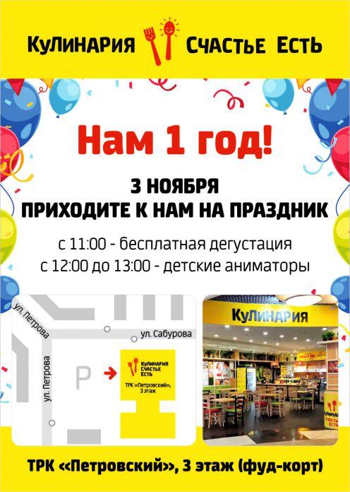 Изображение для новости 3 ноября - День рождения кулинарии «Счастье есть»