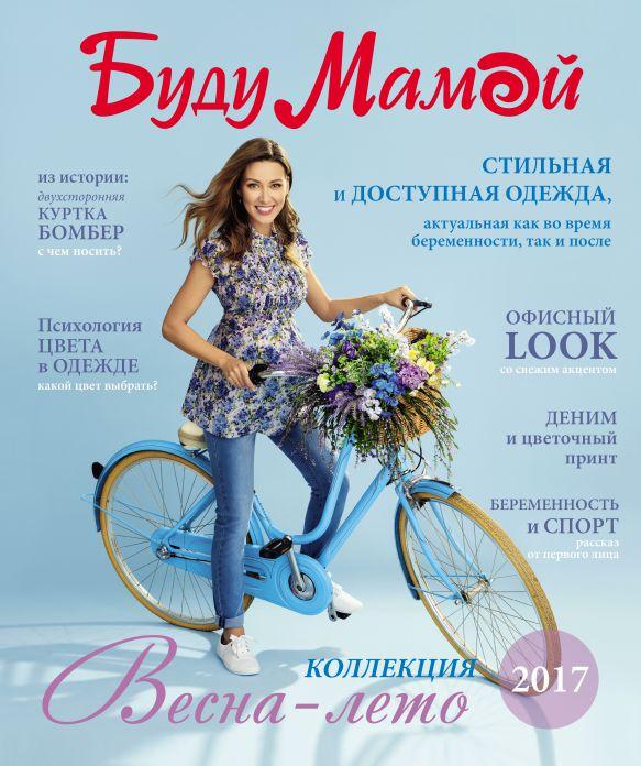 Изображение для новости Новая коллекция Весна-Лето17 в«Буду Мамой»!