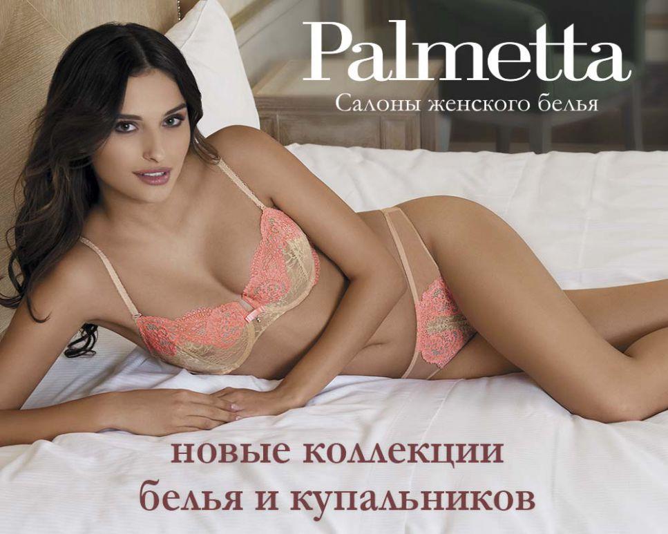 Изображение для новости Новые коллекции белья и купальников в Palmetta