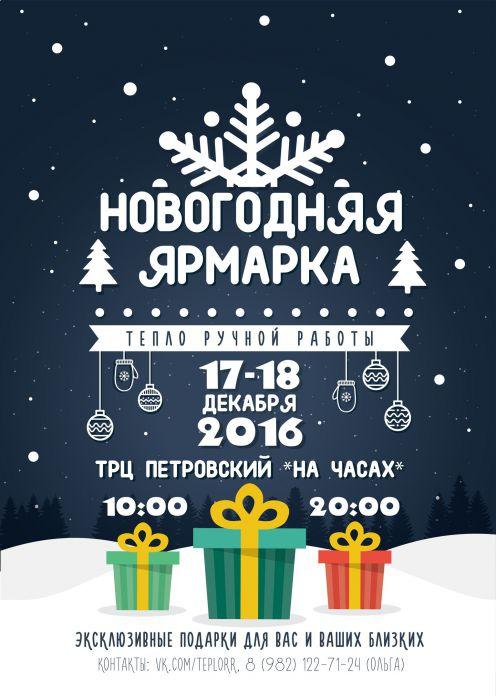 Изображение для новости Новогодняя ярмарка!