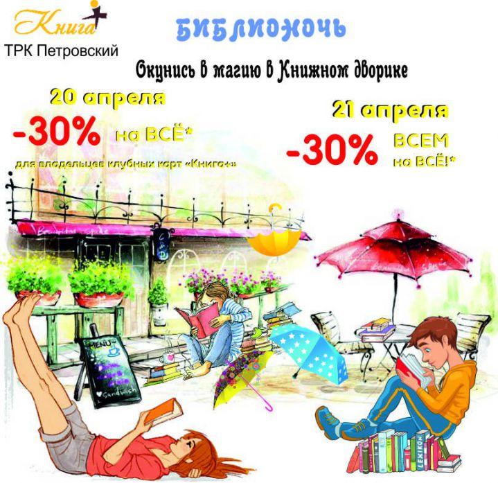 Изображение для новости -30% навсё в«Книга+»