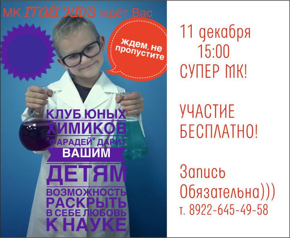 Изображение для новости Мастер-класс отШколы юных химиков!