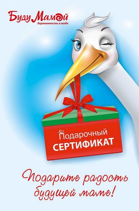 Изображение для новости Подарочный сертификат от«Буду мамой»