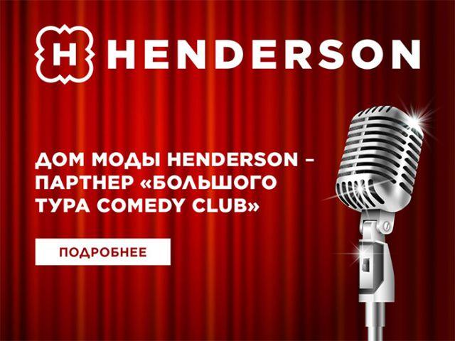 Изображение для новости HENDERSON – партнер «Большого тура ComedyClub»