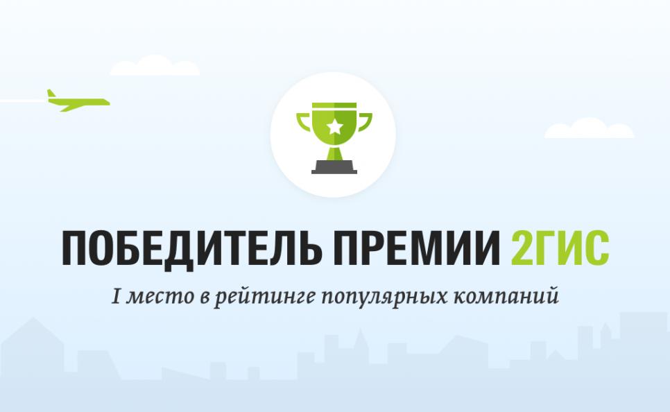 Изображение для новости Петровский»— призёр ежегодной Премии 2ГИС.