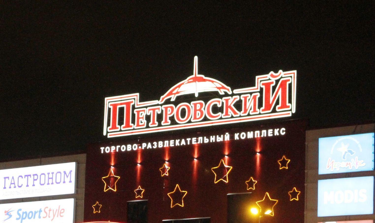 Фото ТРК Петровский в Ижевске