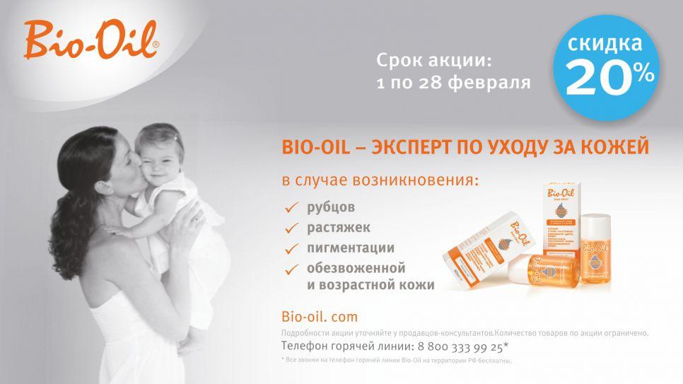 Изображение для акции Скидка 20% намасло отрастяжек Bio-Oil в«Буду Мамой»! от Буду мамой