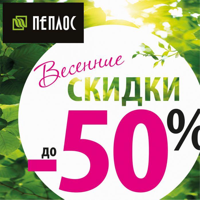 Изображение для акции Весенние скидки до50% вмагазинах «Пеплос» от Пеплос