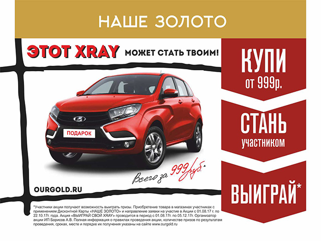 Акция Делай покупки в«Наше золото» ивыиграй автомобиль!