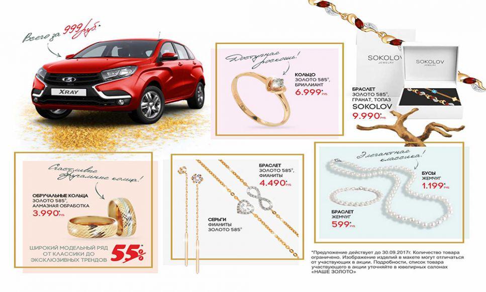 Изображение для акции Делай покупки в«Наше золото» ивыиграй автомобиль! от Наше золото