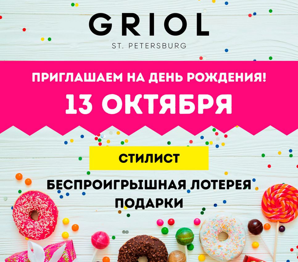 Изображение для акции День рождения магазина GRIOL от Griol