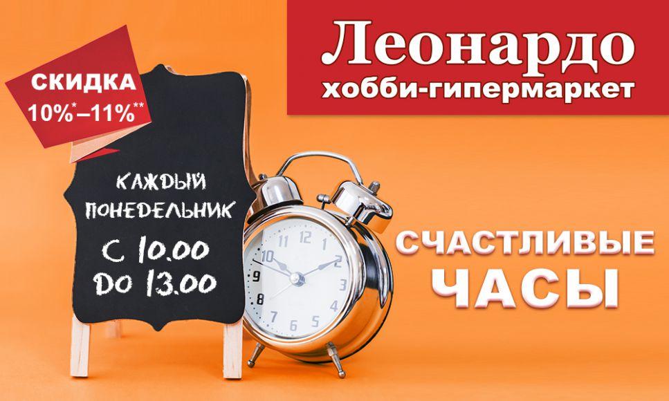Изображение для акции «Счастливые часы»в Леонардо от Леонардо хобби-гипермаркет