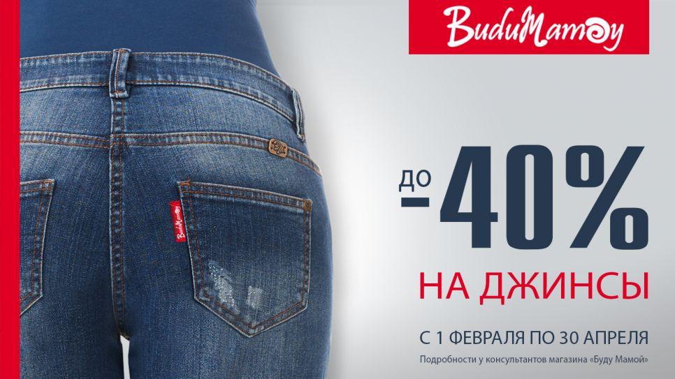 Изображение для акции Скидки наджинсы в«Буду Мамой»! от Буду мамой