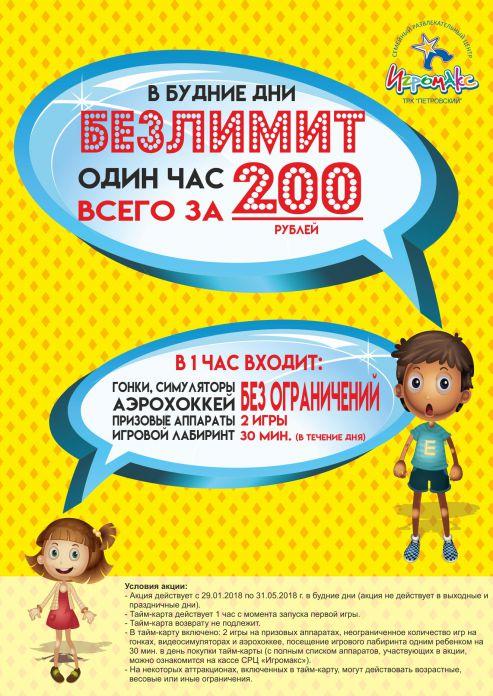 Изображение для акции БЕЗЛИМИТ наОДИН ЧАС всего за200РУБЛЕЙ! от Игромакс