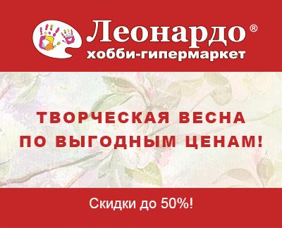 Изображение для акции ВЛеонардо творческая весна повыгодным ценам! от Леонардо хобби-гипермаркет