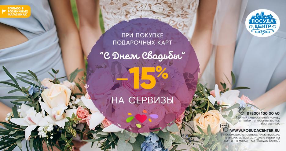 Изображение для акции В«ПОСУДА ЦЕНТРЕ» СКИДКА -15% НАСЕРВИЗЫ при покупке подарочных карт «СДнём свадьбы» от Посуда Центр