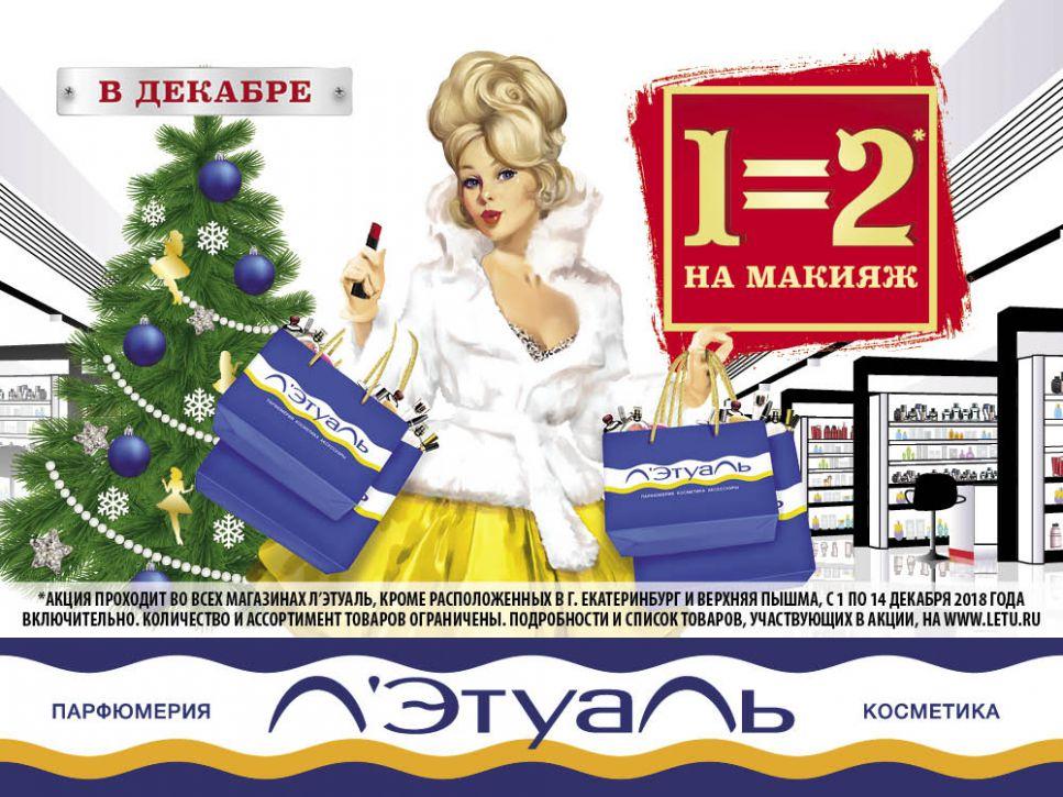 Изображение для акции 1=2 на макияж в декабре! от Л