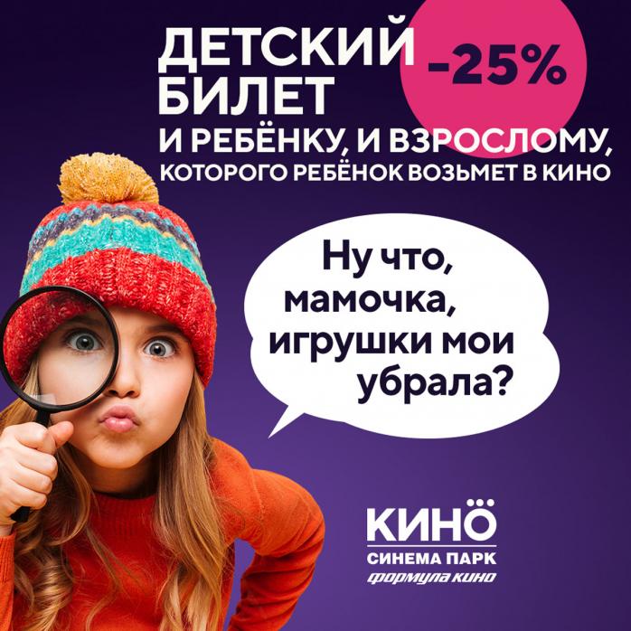 Изображение для акции -25% и ребенку, и взрослому от СИНЕМА ПАРК
