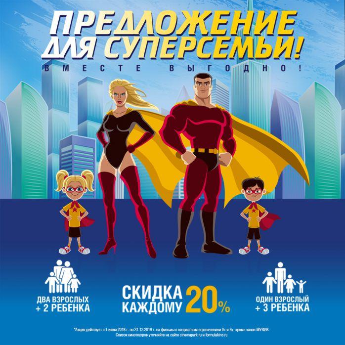 Изображение для акции В кино семьёй – выгодно! от СИНЕМА ПАРК