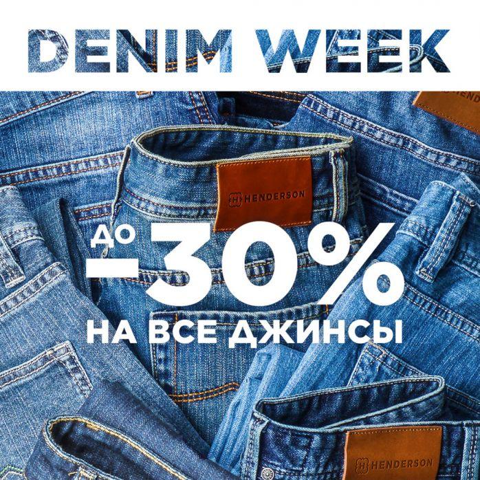 Изображение для акции До -30% на все джинсы от HENDERSON