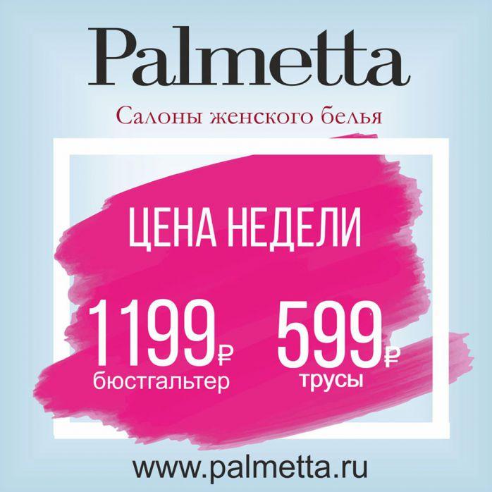 Изображение для акции «Цена недели!» в Palmetta от Palmetta