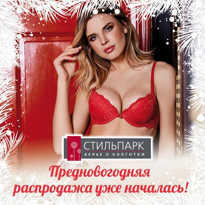 Изображение для акции Предновогодняя распродажа: скидки до 50% от СтильПарк