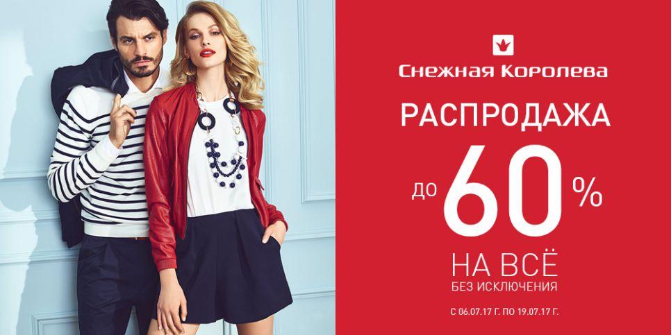 Изображение для акции Скидки ДО60% НАВСЮ КОЛЛЕКЦИЮ! от Снежная королева