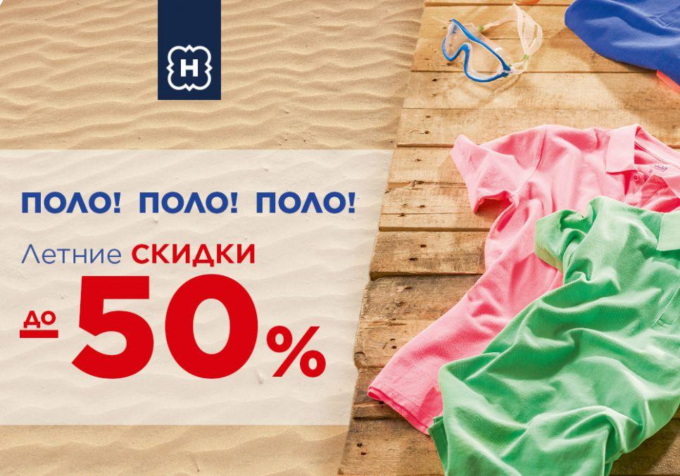Изображение для акции Скидки до50% наколлекцию летних поло! от HENDERSON