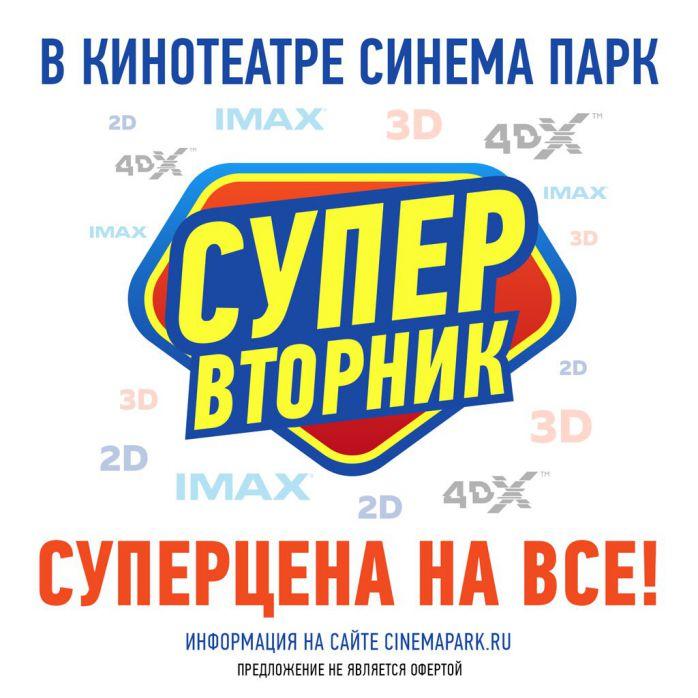 Изображение для акции Супервторник! от СИНЕМА ПАРК