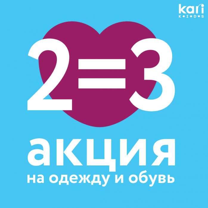 Изображение для акции 2 равно 3 на одежду и обувь в kari KIDS! от Kari KIDS