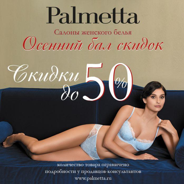 Изображение для акции Осенний бал скидок от Palmetta