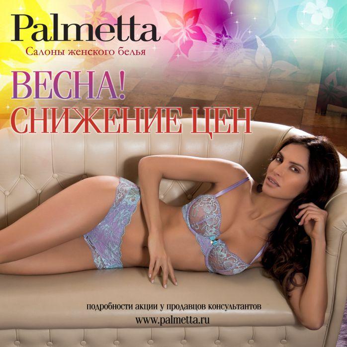 Изображение для акции Весна! Снижение цен вPalmetta! от Palmetta
