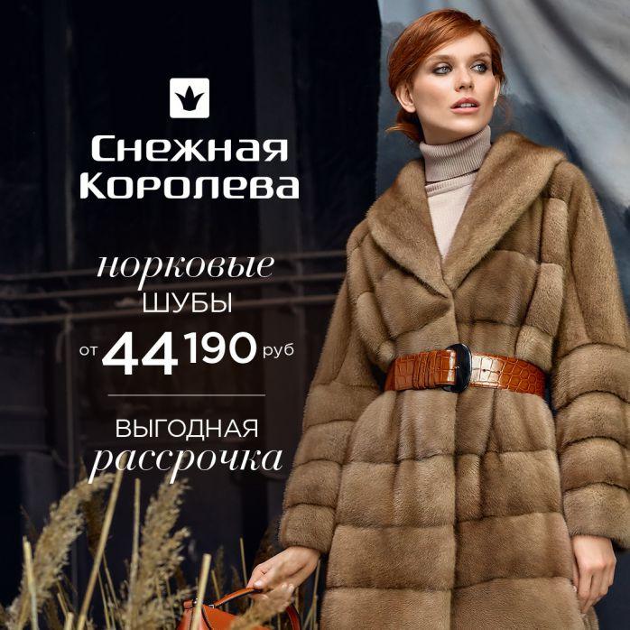 Изображение для акции Норка в рассрочку от Снежная королева