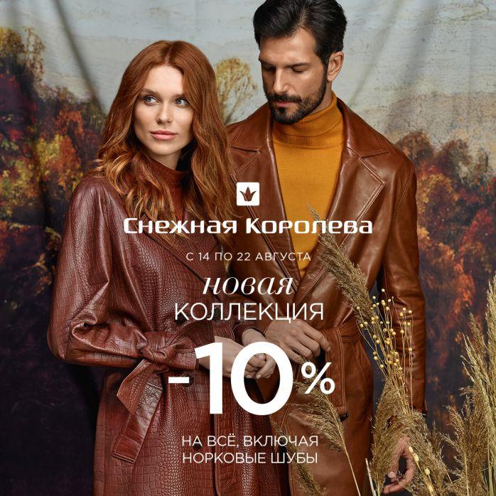 Изображение для акции Новая коллекция уже в продаже! от Снежная королева