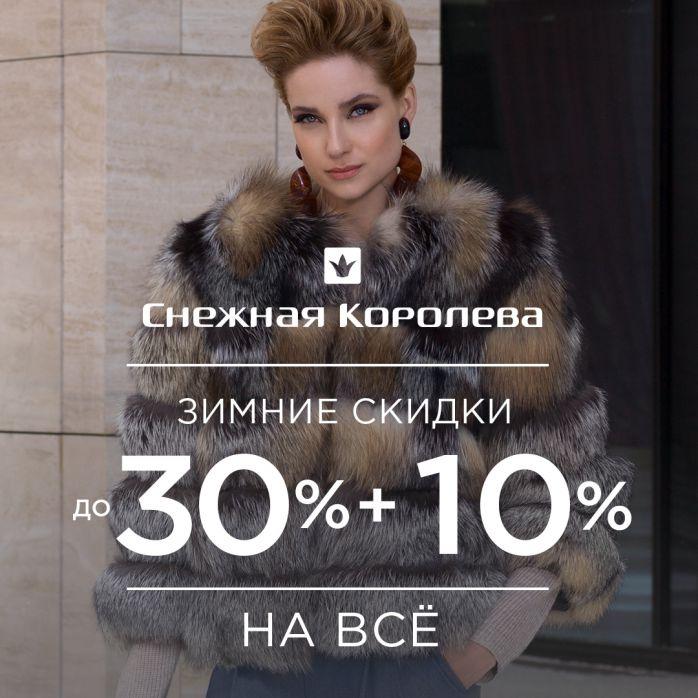 Изображение для акции Скидки до 30% + 10% от Снежная королева