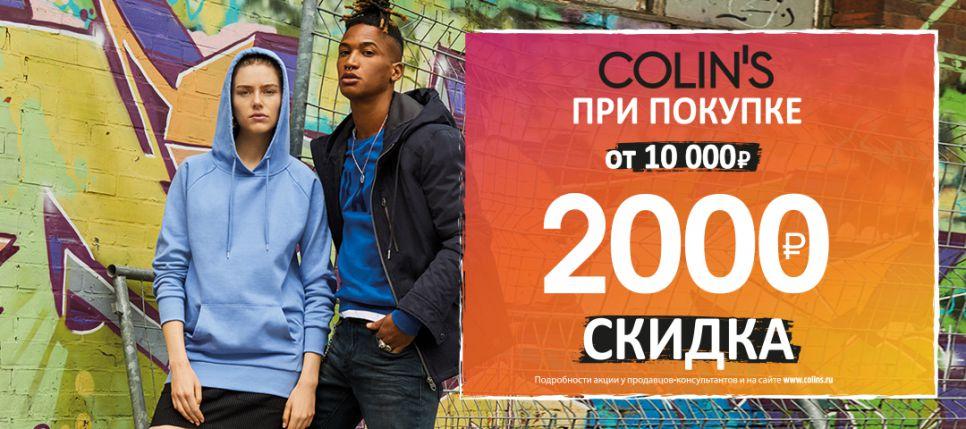Изображение для акции Скидка 2000 рублей при покупке на сумму от 10 000 от COLIN'S
