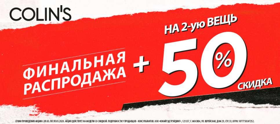 Изображение для акции ФИНАЛЬНАЯ РАСПРОДАЖА в COLIN