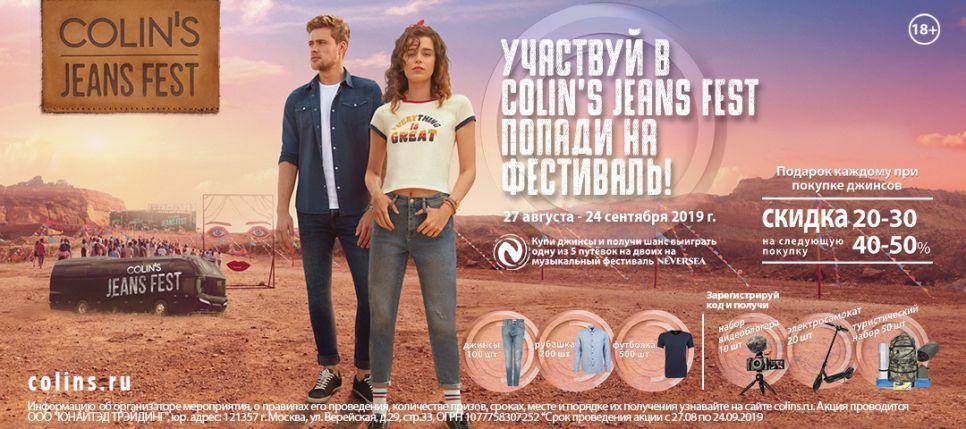 Изображение для акции COLINS дарит подарки! от COLIN'S