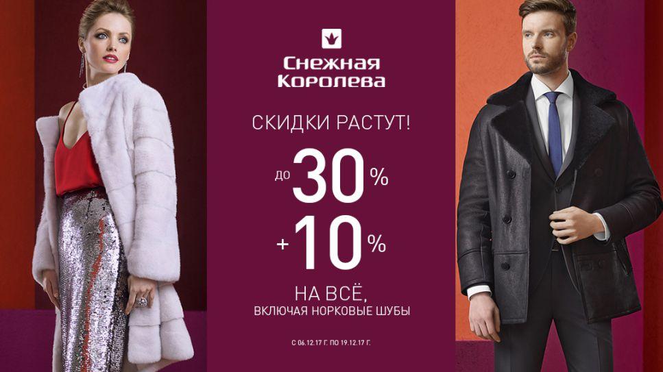 Изображение для акции Скидки растут! от Снежная королева