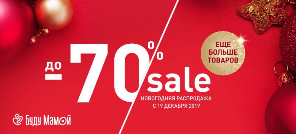 """Изображение для акции Новогодняя распродажа в """"Буду мамой"""" - скидки до - 70 %! от Буду мамой"""