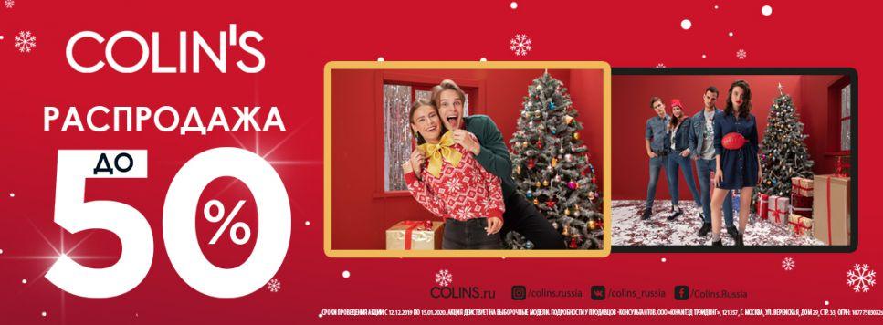 Изображение для акции Новогодние скидки до 50% в COLINS от COLIN'S